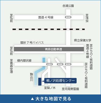 桐ノ沢処理センター地図