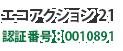 エコアクション21認証番号:0010891