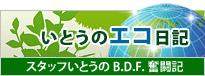 いとうのエコ日記 スタッフいとうのB.D.F.奮闘記