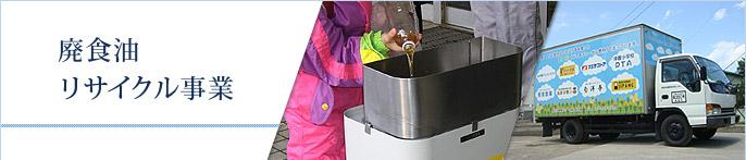 廃食油リサイクル事業
